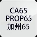 美國CA65是什么測試