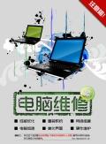 汉阳江堤中路江欣苑附近上门维修电脑网络