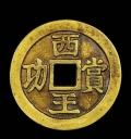 成都古錢幣交易市場在哪?成都古錢幣交易中心