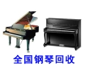 衡陽鋼琴回收不限牌子高價上門收購價格公道