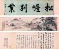 長期收購古董古玩書法字畫現金交易
