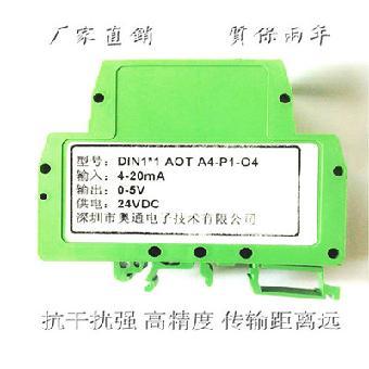 0-20ma转0-10v电流信号转换器