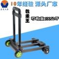 底盘可伸缩的折叠行李车,天誉厂家意彩app供应批发