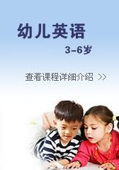 杭州英语培训