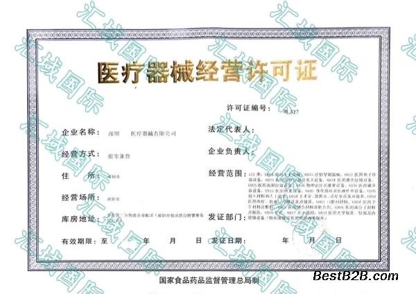 深圳醫療器械許可證代辦新規以及辦理要領
