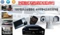 4G網絡數字高清車載硬盤機1080P