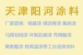 北京耐高溫銀粉漆,北京400度銀粉漆批發