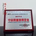 誠信單位木質獎牌,沙銀獎牌出售,深圳木牌獎牌價格