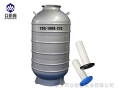 液氮儲存罐100升210口徑