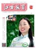 江西省教育期刊——省級期刊
