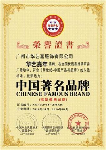 中国著名品牌荣誉资质证书申报