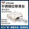 供應高精度不銹鋼位移滑臺XSG50-A R手動滑臺
