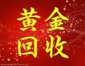 重慶黃金項鏈回收 金銀回收
