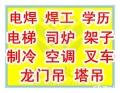 深圳锅炉工操作证哪里报名培训