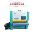 鴻雙杰機械S1300-R-RP木材加工設備砂光機