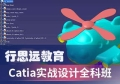 北京CATIA培訓哪家好