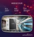 安和力平板電腦充電柜解決方案