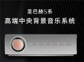 中國音頻行業高端產品-悠達智能背景音樂系統