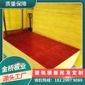 怀化多层板木模板供应商直销