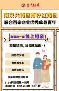 南京共青團攜手金陵紅娘百家企業214情人節免費活動