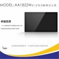 22寸工業液晶顯示器電容觸摸屏AA1822開放式