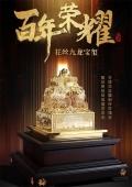 百年榮耀花絲鑲嵌九龍寶璽