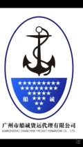 上海嘉定到惠州海運點到點海運報價