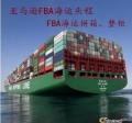 上海到美國集裝箱運輸 美國海運拼箱FBA海卡海派