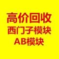 天津地區長期高價回收西門子PLC模塊+ABPLC
