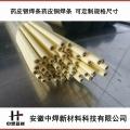 中焊品牌药皮焊条 药皮焊环