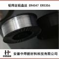 焊接铝合金用铝硅焊条 铝焊环 铝硅焊圈