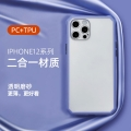 適用于蘋果手機保護套iPhone12系列手機殼