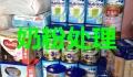 松江處理庫存食品銷毀公司 專業銷毀處理