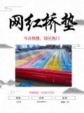 武威彩虹桥气垫工厂直供多少钱网红桥充气气垫工厂直供