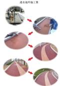 彩色透水混凝土材料廠家包工 透水混凝增強劑銷售