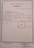 北京權威司法鑒定中心