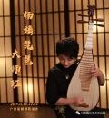 想學琵琶的,月泉邀請你參加楊靖琵琶大師會