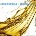 中科溯源潤滑油成分剖析及配方還原