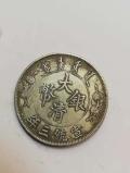 ?#36739;?#20132;易光绪元宝,大清铜币