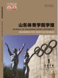 體育期刊《山東體育學院學報雜志》