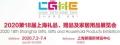 2020上海兒童禮品展