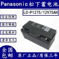 松下蓄電池LC-P1275內蒙古代理商