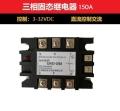 三相固态继电器JGX-3 10A 25A 40A