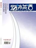 英語教育職稱論文發表期刊《海外英語》學術期刊征稿