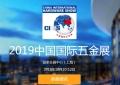 2019上海国际五金展 科隆五金紧固件展