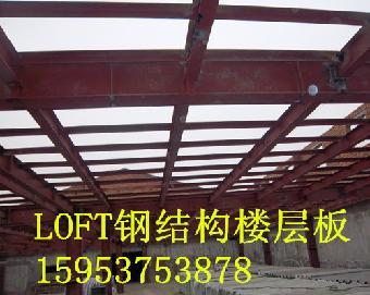 河南郑州轻型钢结构夹层楼板