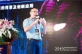 悠達受邀出席中國智能家居集成服務大會,分享背景音樂
