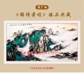 锦绣前程国画 霍广林 赠鹏程万里书法 装饰挂画