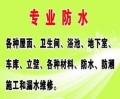 苏州吴中区专业房屋防水补漏维修阳台卫生间防水补漏