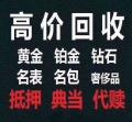 成武咨询意彩app回收黄金二手钻戒价格劳力士手表意彩app回收资讯